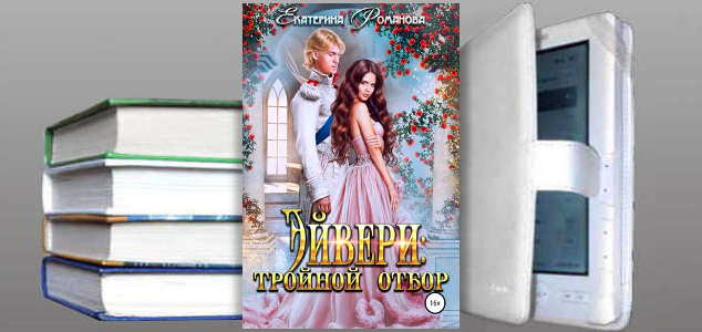 Книга Екатерины Романовой: Эйвери: тройной отбор