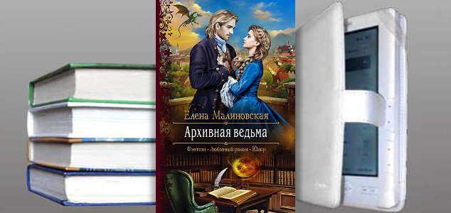 Книга Елены Малиновской: Архивная ведьма