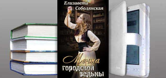 Книга Елизаветы Соболянской: Мечта городской ведьмы