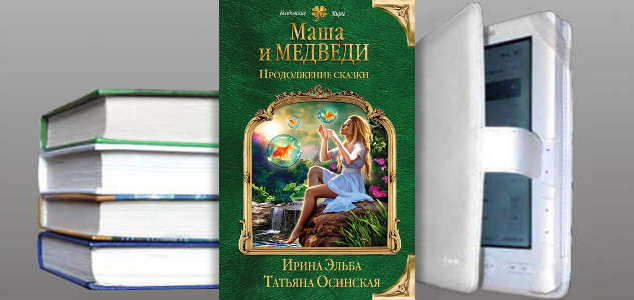 Книга Ирины Эльбы: Маша и МЕДВЕДИ. Продолжение сказки