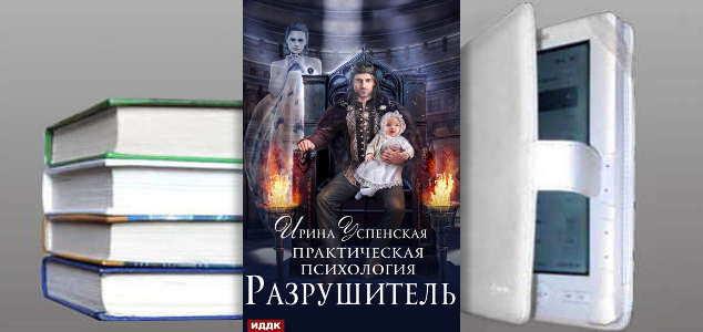 Книга Ирины Успенской: Практическая психология. Разрушитель