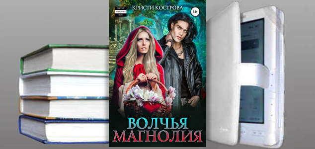 Книга Кристи Костровой: Волчья магнолия