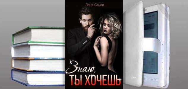 Книга Лены Сокол: Знаю, ты хочешь