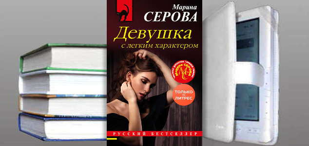 Книга Марины Серовой: Девушка с легким характером