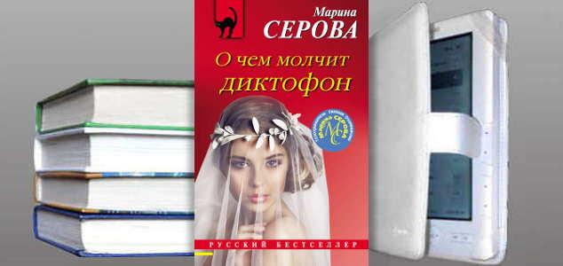 Книга Марины Серовой: О чем молчит диктофон