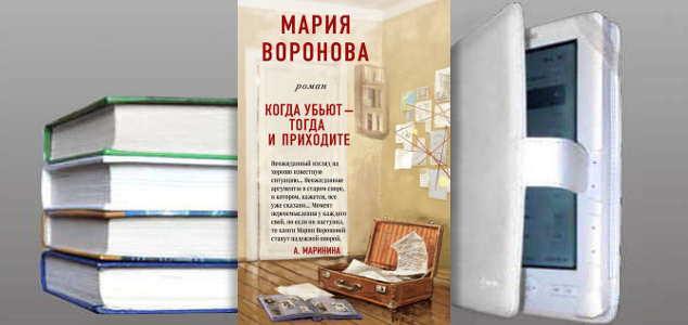 Книга Марии Вороновой: Когда убьют – тогда и приходите