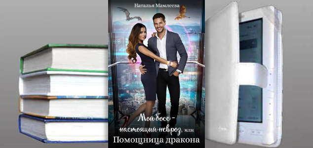 Книга Натальи Мамлеевой: Мой босс – настоящий невроз, или Помощница дракона