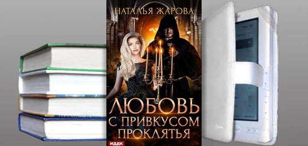 Книга Натальи Жаровой: Любовь с привкусом проклятья