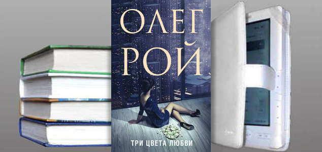 Книга Олега Роя: Три цвета любви