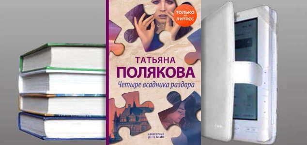 Книга Татьяны Поляковой: Четыре всадника раздора