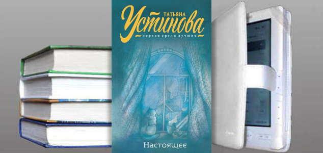 Книга Татьяны Устиновой: Настоящее