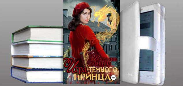 Книга Татьяны Зининой: Игра тёмного принца