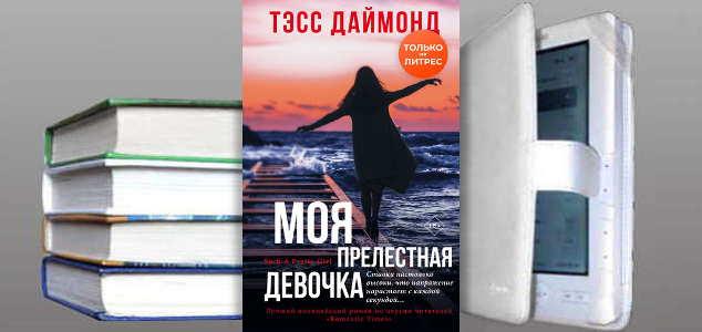 Книга Тэсс Даймонд: Моя прелестная девочка