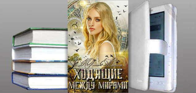 Книга Юлии Ляпиной: Ходящие между мирами
