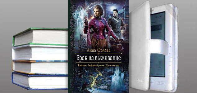 Книга Анны Орловой: Брак на выживание