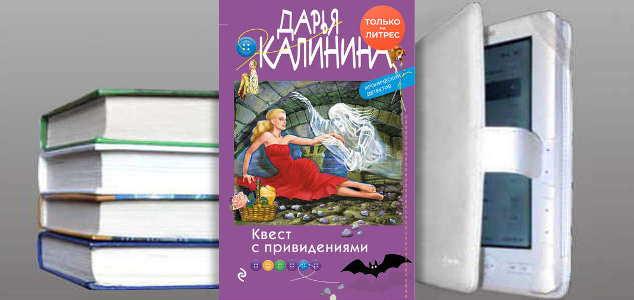Книга Дарьи Калининой: Квест с привидениями