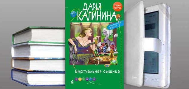 Книга Дарьи Калининой: Виртуальная сыщица