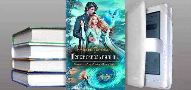 Книга Катерины Полянской: Шепот сквозь пальцы