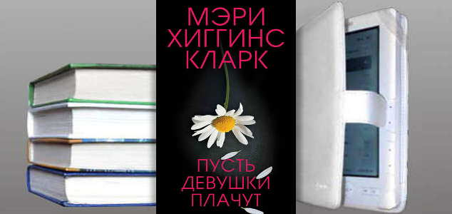 Книга Мэри Хиггинс Кларк: Пусть девушки плачут