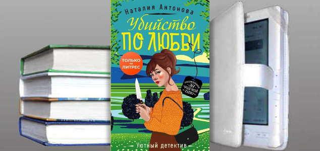 Книга Наталии Антоновой: Убийство по любви