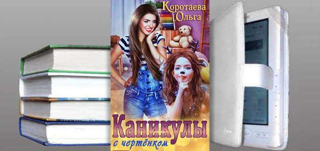 Книга Ольги Коротаевой: Каникулы с чертенком