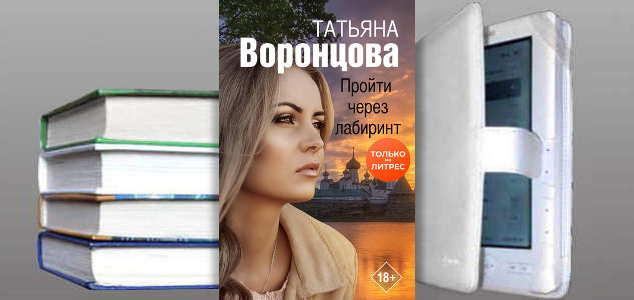 Книга Татьяны Воронцовой: Пройти через лабиринт