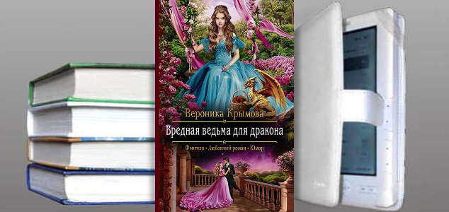 Книга Вероники Крымовой: Вредная ведьма для дракона