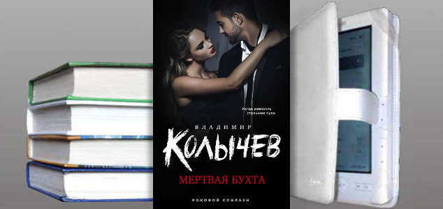 Книга Владимира Колычева: Мертвая бухта