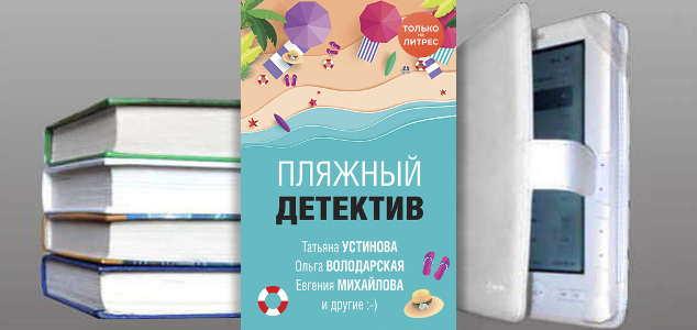 Книга: Пляжный детектив