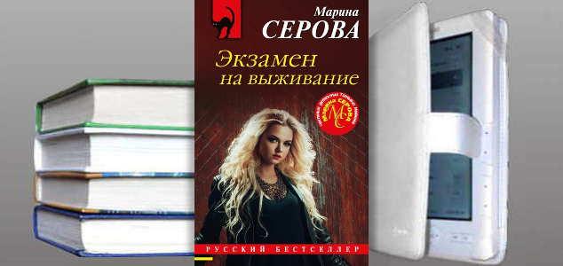 Книга Марины Серовой: Экзамен на выживание