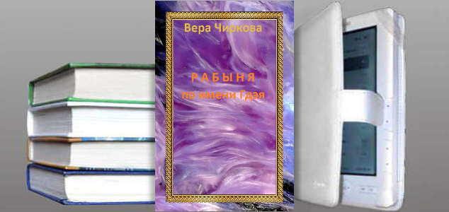 Книга Веры Чирковой: Рабыня по имени Гдэя