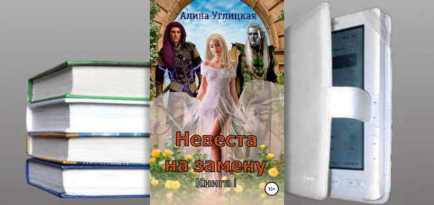 Книга Алины Углицкой: Невеста на замену -1