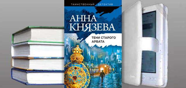 Книга Анны Князевой: Тени Старого Арбата