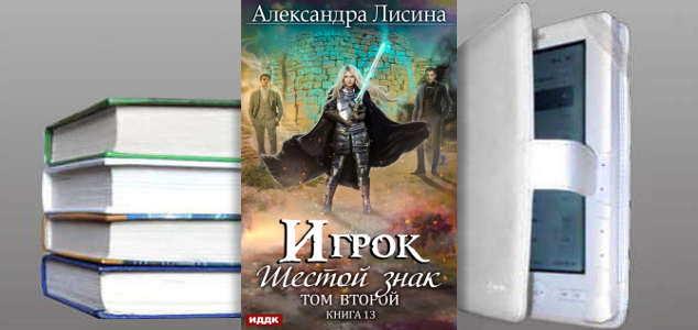 Книга Александры Лисиной: Шестой знак. Том второй