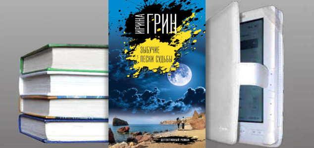 Книга Ирины Грин: Зыбучие пески судьбы