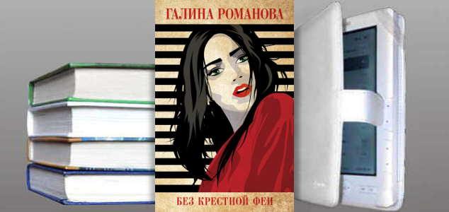 Книга Галины Романовой: Без крестной феи