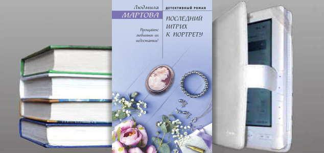 Книга Людмилы Мартовой: Последний штрих к портрету