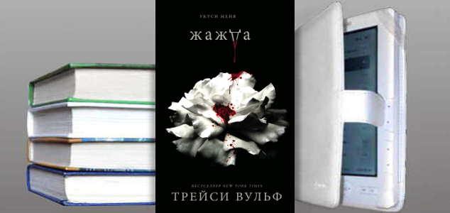 Книга Трейси Вульф: Жажда