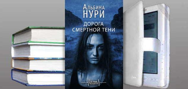 Книга Альбины Нури: Дорога смертной тени