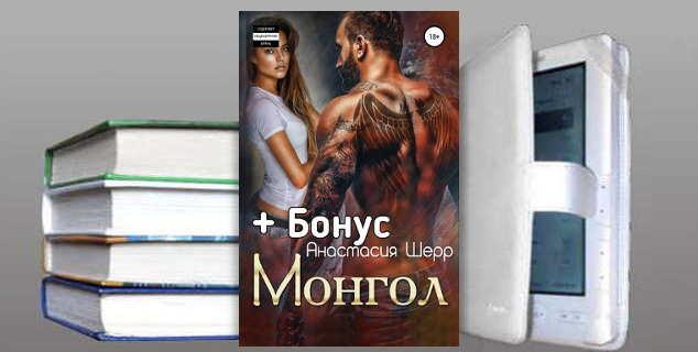 Книга Анастасии Шерр: Монгол