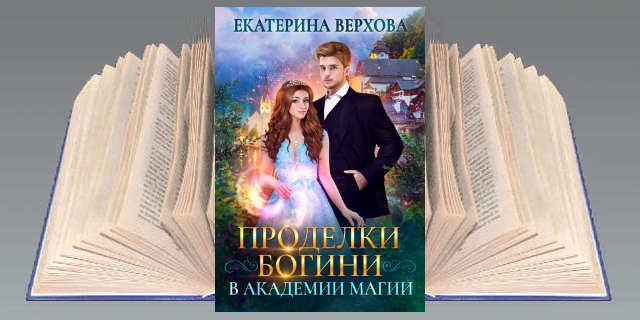 Проделки богини в академии магии. Екатерина Верхова
