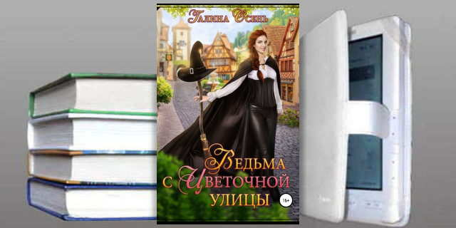 Книга Галины Осень: Ведьма с Цветочной улицы